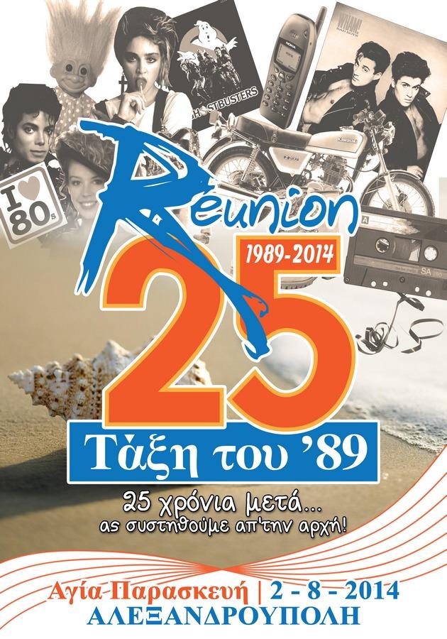 Αφισα 2014